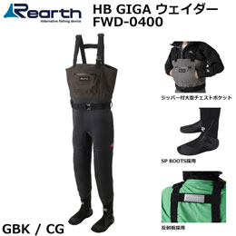 Rearth(リアス)FWD-0400 HBギガウェーダー GBK/CG XL (お取り寄せ商品)