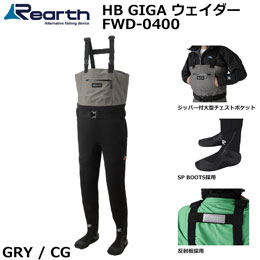 Rearth(リアス)FWD-0400 HBギガウェーダー GRY/CG M (お取り寄せ商品)